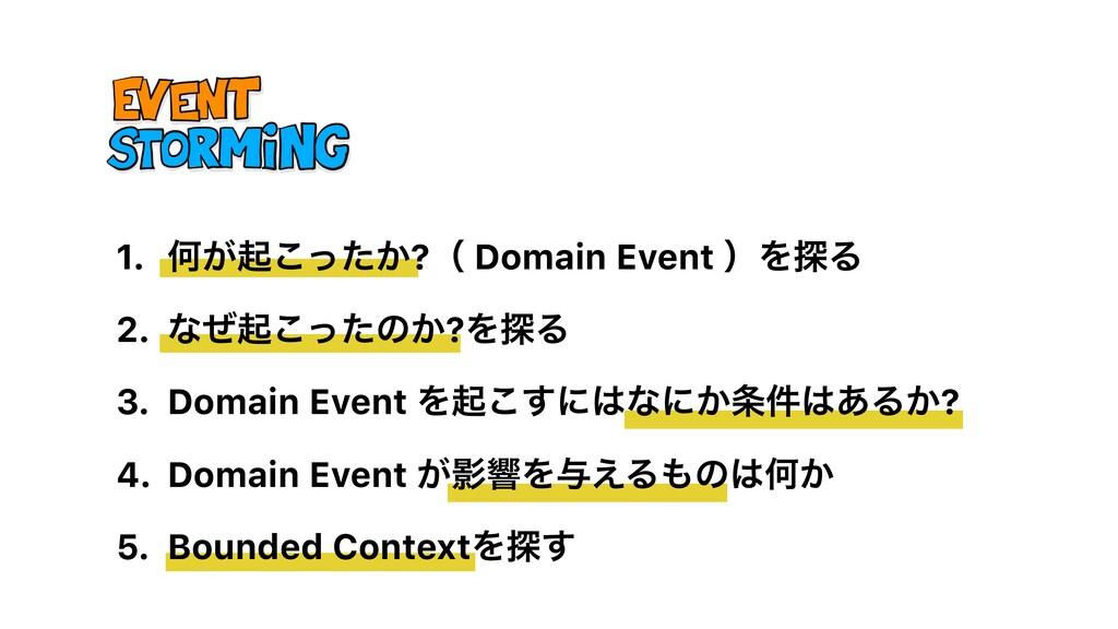 1. Կ͕ى͔ͬͨ͜?ʢ Domain Event ʣΛ୳Δ 2. ͳͥىͬͨ͜ͷ͔?Λ୳Δ ...