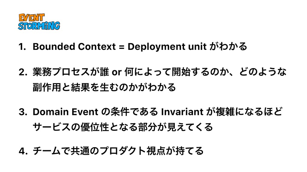 1. Bounded Context = Deployment unit ͕Θ͔Δ 2. ۀ຿...