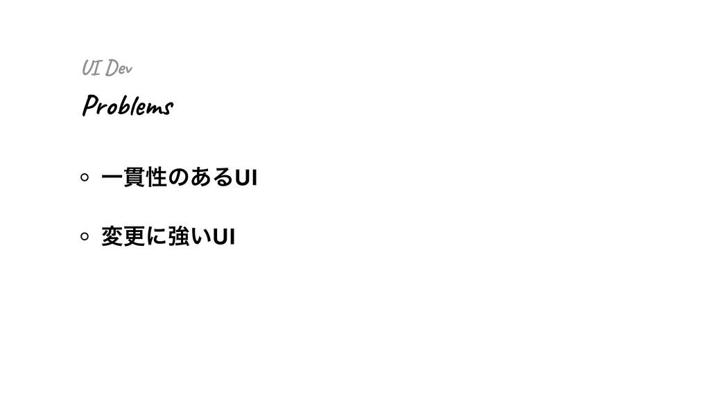 Ұ؏ੑͷ͋ΔUI มߋʹڧ͍UI Problems UI Dev