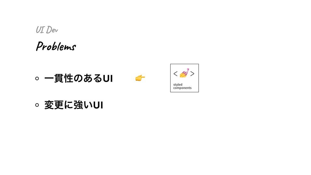 Ұ؏ੑͷ͋ΔUIɹ  มߋʹڧ͍UI Problems UI Dev