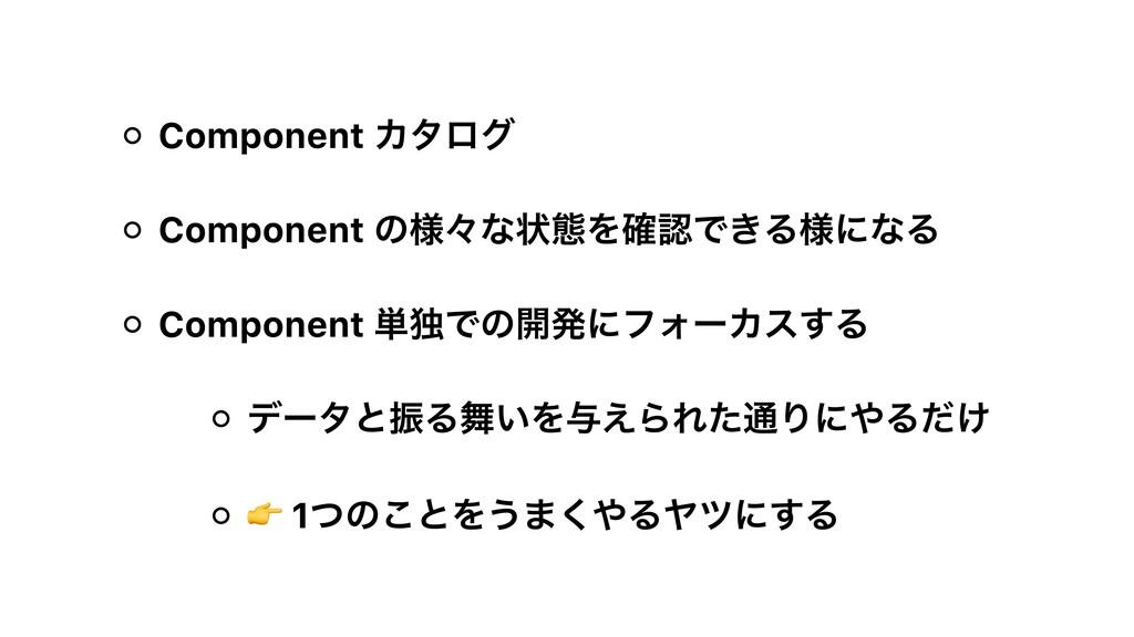 Component Χλϩά Component ͷ༷ʑͳঢ়ଶΛ֬Ͱ͖Δ༷ʹͳΔ Compo...