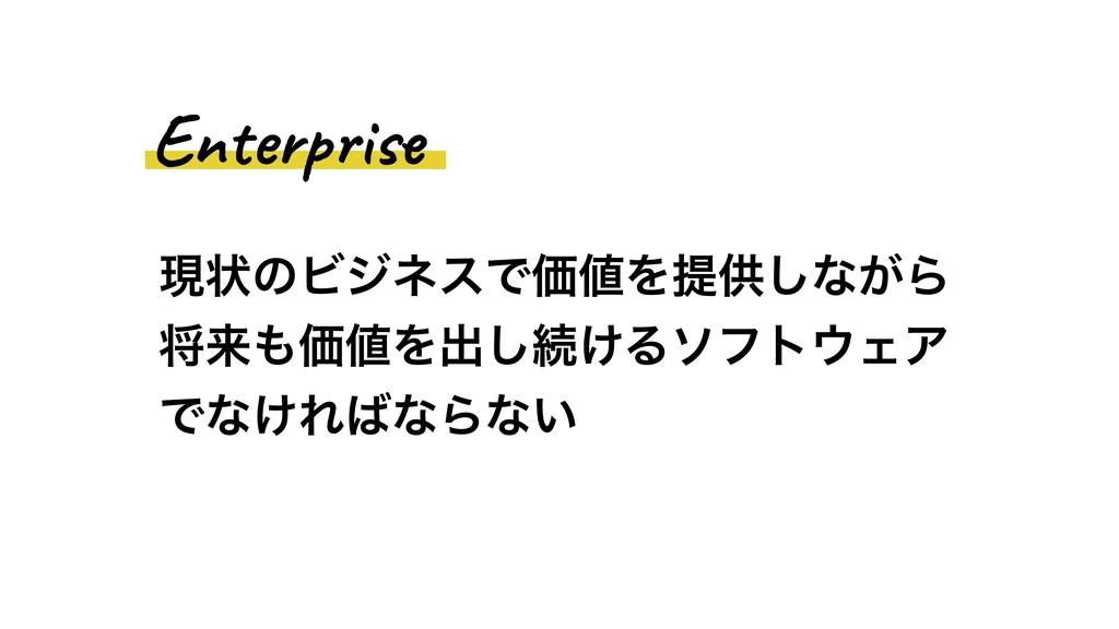 Enterprise ݱঢ়ͷϏδωεͰՁΛఏڙ͠ͳ͕Β কདྷՁΛग़͠ଓ͚ΔιϑτΣΞ ...