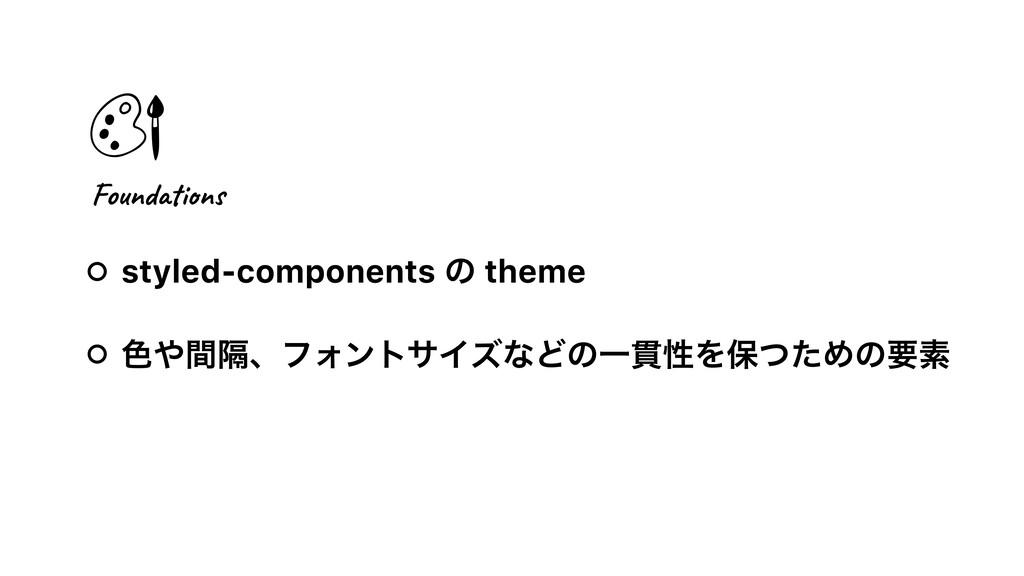 styled-components ͷ theme ৭ִؒɺϑΥϯταΠζͳͲͷҰ؏ੑΛอͭ...