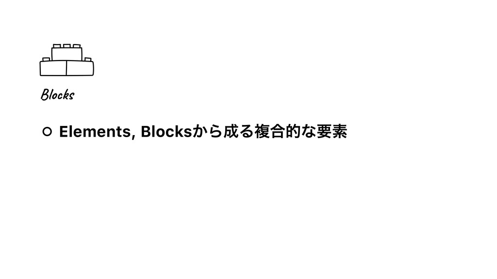 Elements, Blocks͔ΒΔෳ߹తͳཁૉ Blocks