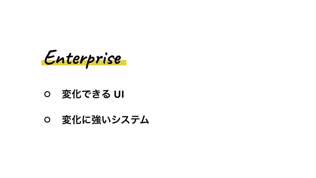 มԽͰ͖Δ UI มԽʹڧ͍γεςϜ Enterprise