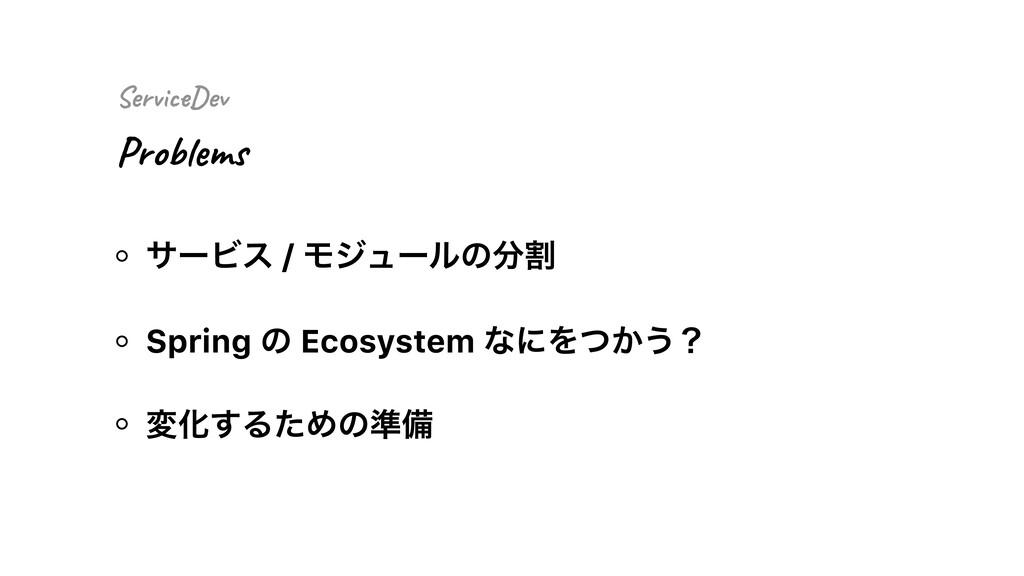 αʔϏε / Ϟδϡʔϧͷׂ Spring ͷ Ecosystem ͳʹΛ͔ͭ͏ʁ มԽ͢Δ...