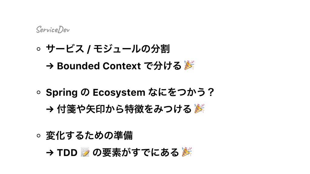 αʔϏε / Ϟδϡʔϧͷׂ  → Bounded Context Ͱ͚Δ  Sprin...