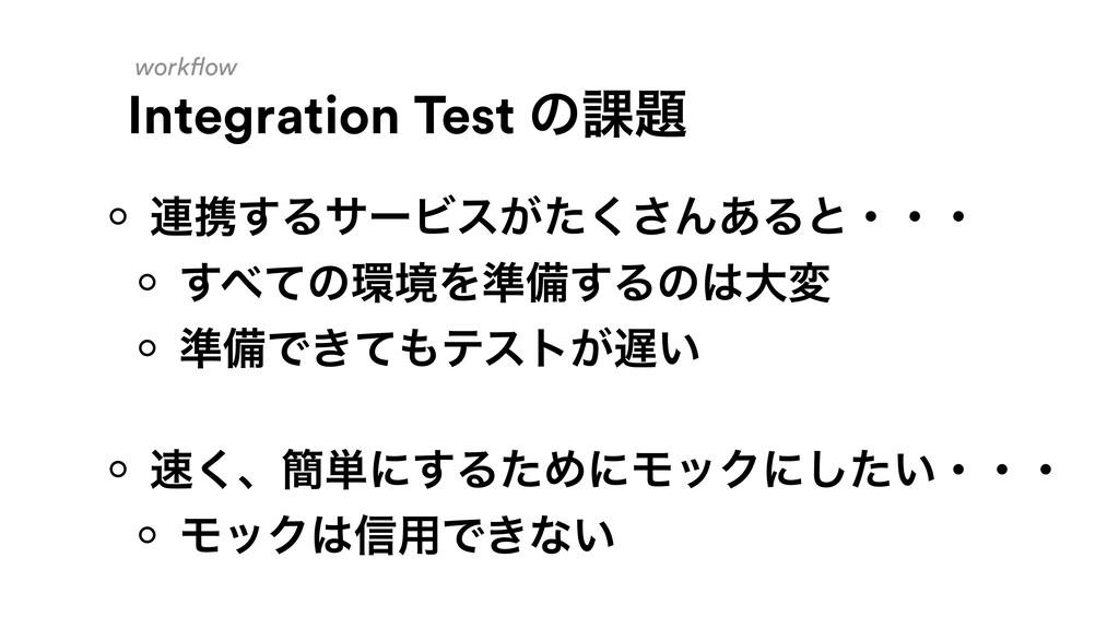 workflow Integration Test ͷ՝ ࿈ܞ͢ΔαʔϏε͕ͨ͘͞Μ͋Δͱɾ...