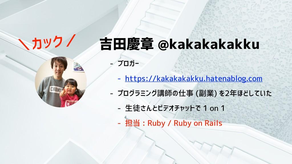 吉田慶章 @kakakakakku - ブロガー - https://kakakakakku....