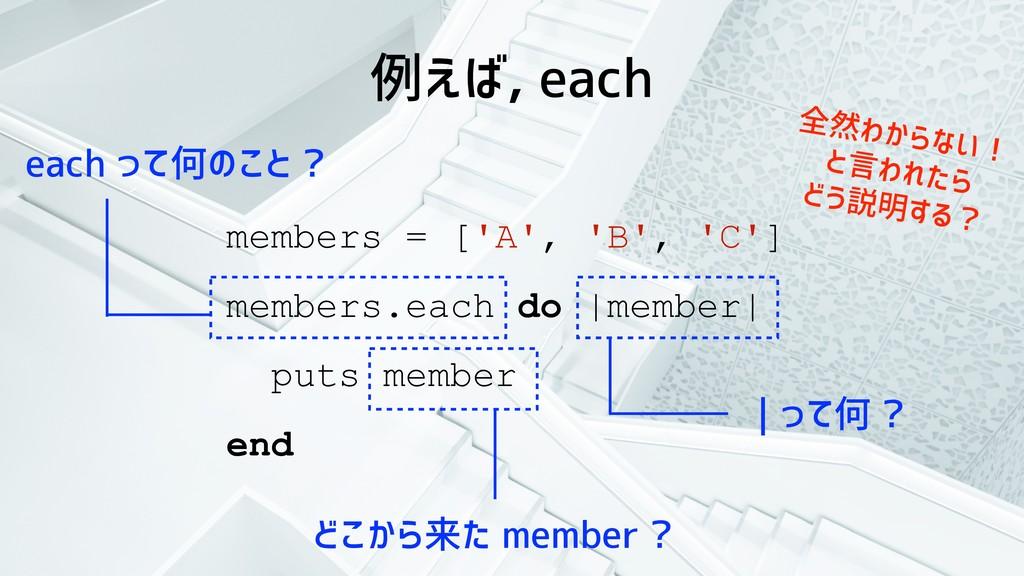 例えば, each members = ['A', 'B', 'C'] members.eac...