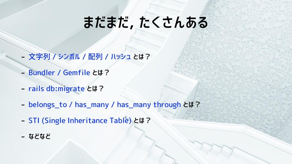 まだまだ, たくさんある - 文字列 / シンボル / 配列 / ハッシュ とは? - Bun...
