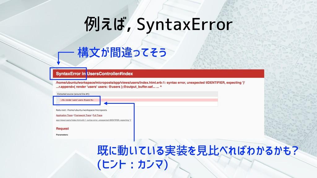 例えば, SyntaxError 構文が間違ってそう 既に動いている実装を見比べればわかるかも...