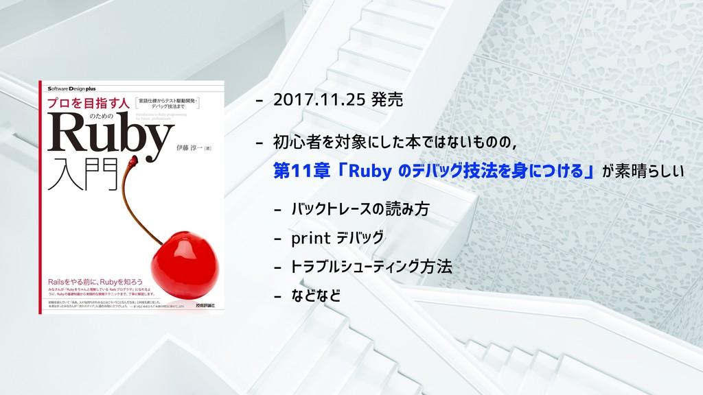 - 2017.11.25 発売 - 初心者を対象にした本ではないものの, 第11章「Ruby...