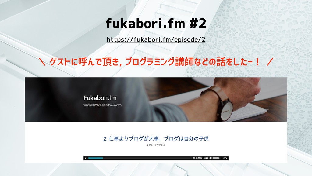 fukabori.fm #2 https://fukabori.fm/episode/2 \ ...