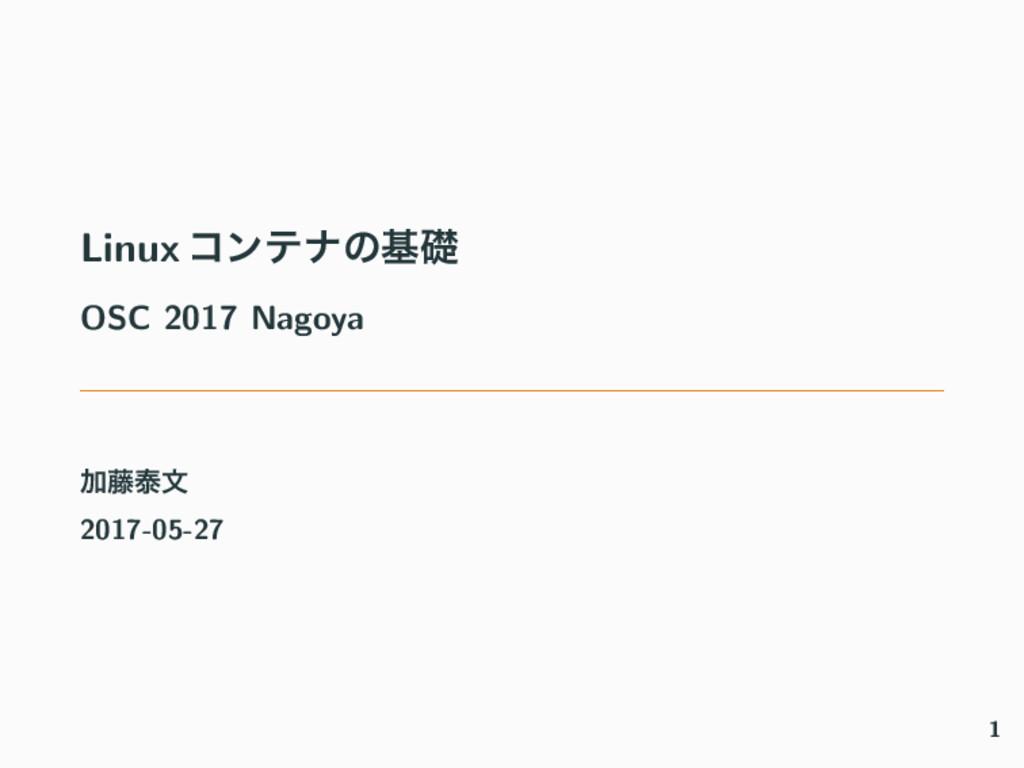 Linux ίϯςφͷجૅ OSC 2017 Nagoya Ճ౻ହจ 2017-05-27 1