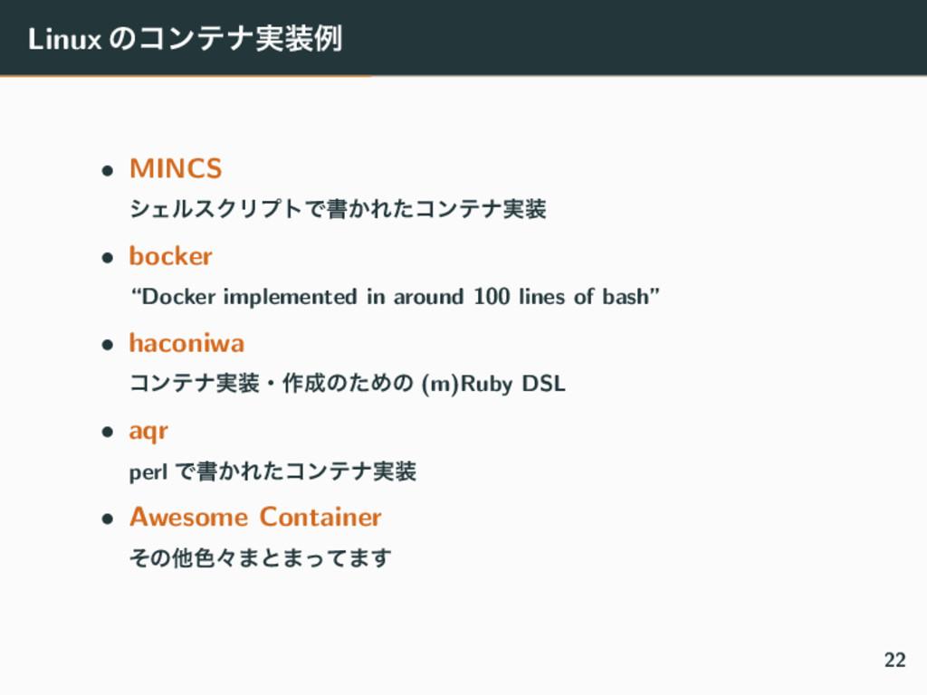 Linux ͷίϯςφ࣮ྫ • MINCS γΣϧεΫϦϓτͰॻ͔Εͨίϯςφ࣮ • bo...