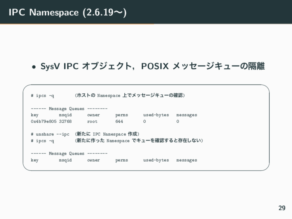 IPC Namespace (2.6.19ʙ) • SysV IPC ΦϒδΣΫτɼPOSIX...