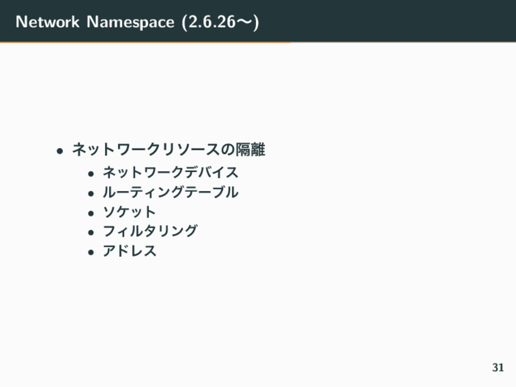 Network Namespace (2.6.26ʙ) • ωοτϫʔΫϦιʔεͷִ • ω...