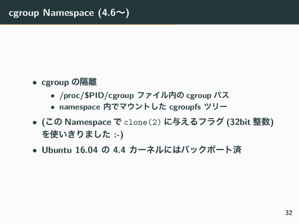 cgroup Namespace (4.6ʙ) • cgroup ͷִ཭ • /proc/$P...