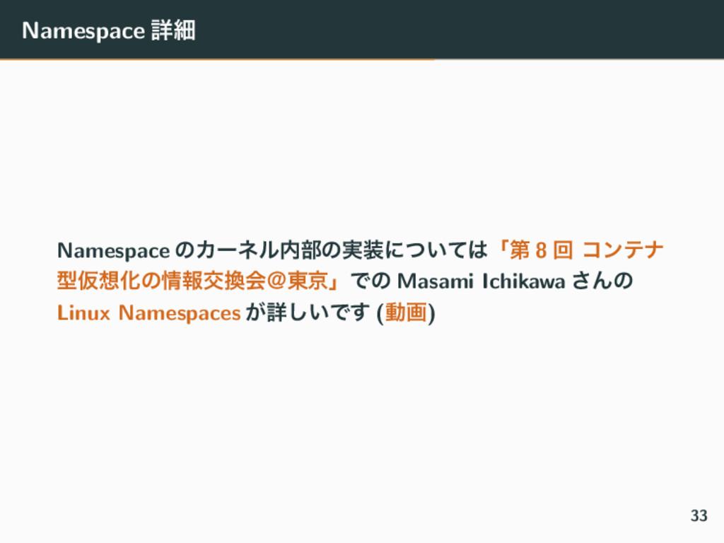 Namespace ৄࡉ Namespace ͷΧʔωϧ෦ͷ࣮ʹ͍ͭͯʮୈ 8 ճ ίϯ...