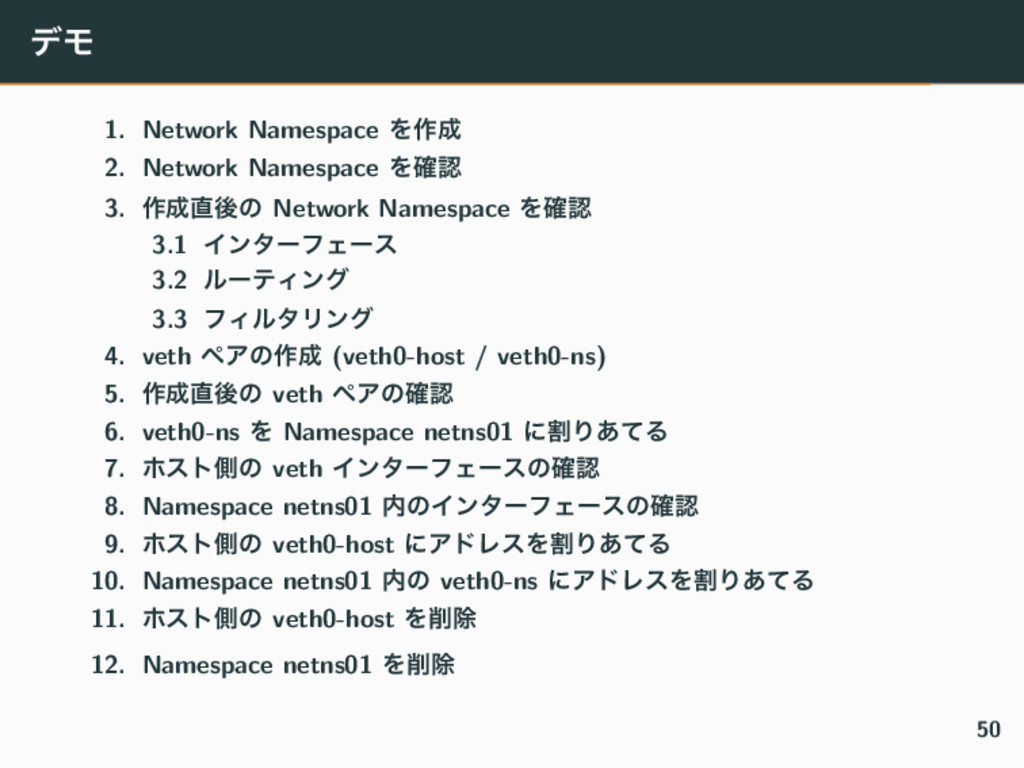 σϞ 1. Network Namespace Λ࡞੒ 2. Network Namespac...