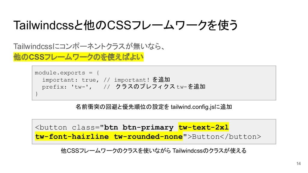 Tailwindcssと他のCSSフレームワークを使う Tailwindcssにコンポーネント...