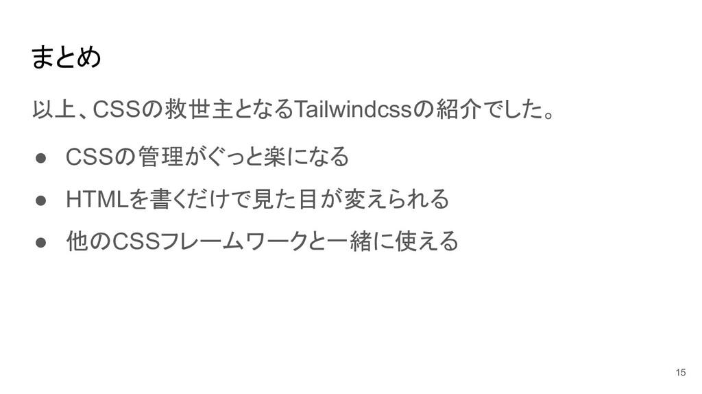 まとめ 以上、CSSの救世主となるTailwindcssの紹介でした。 ● CSSの管理がぐっ...