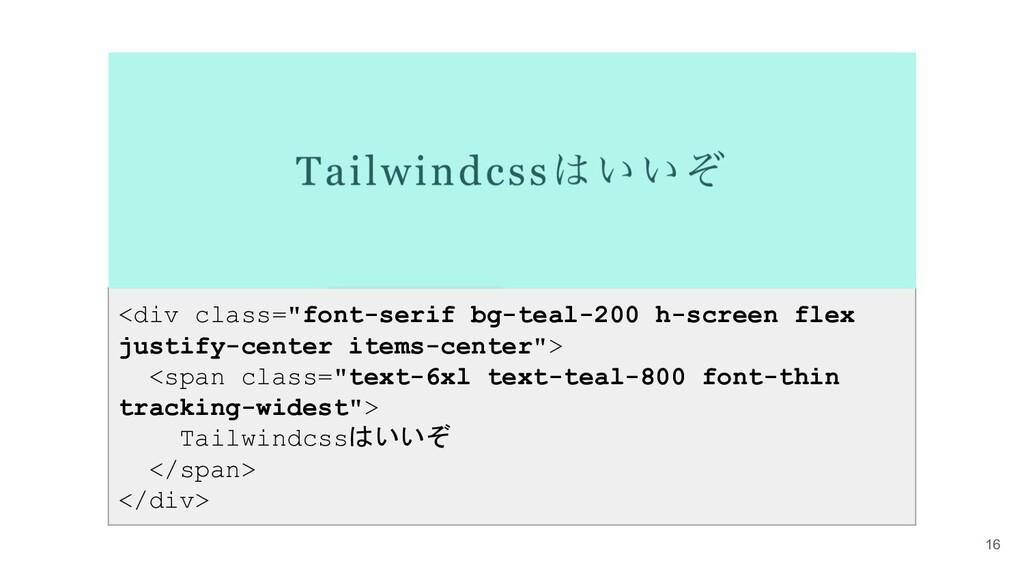 """16 <div class=""""font-serif bg-teal-200 h-screen ..."""