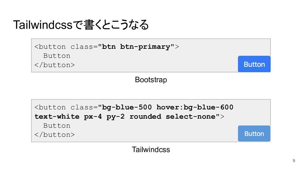 """Tailwindcssで書くとこうなる 9 <button class=""""bg-blue-50..."""