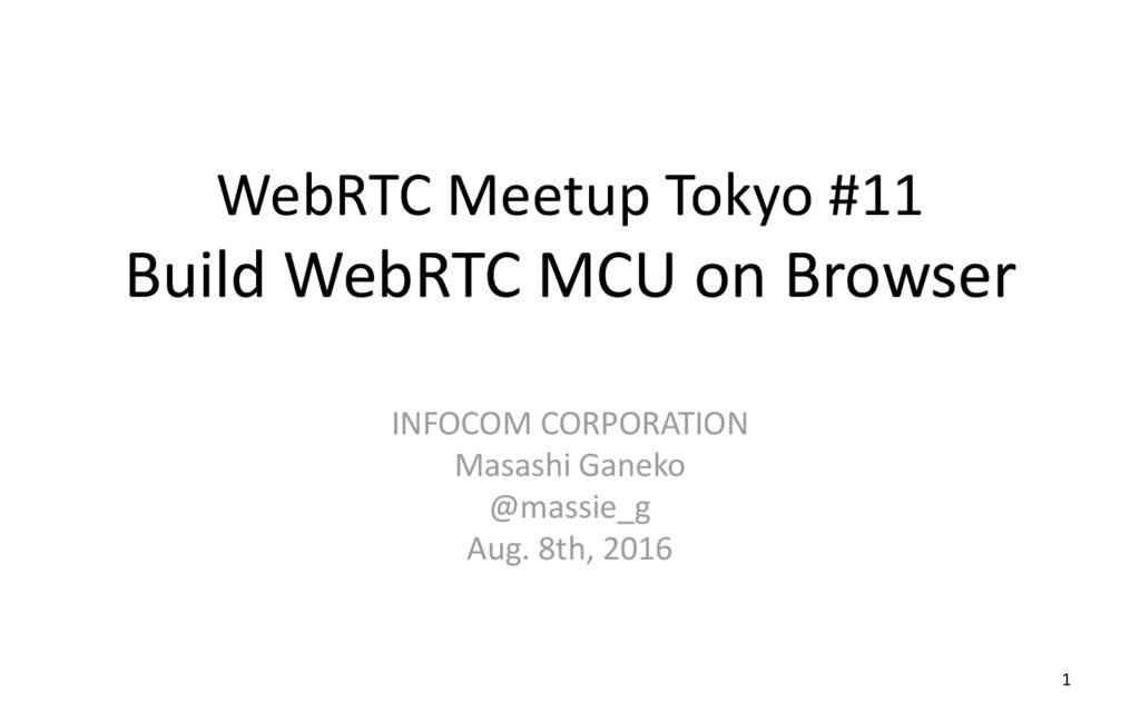 WebRTC Meetup Tokyo #11 Build WebRTC MCU on Bro...