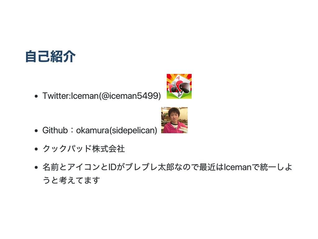 自己紹介 Twitter: Iceman (@iceman5499) Github:okamu...
