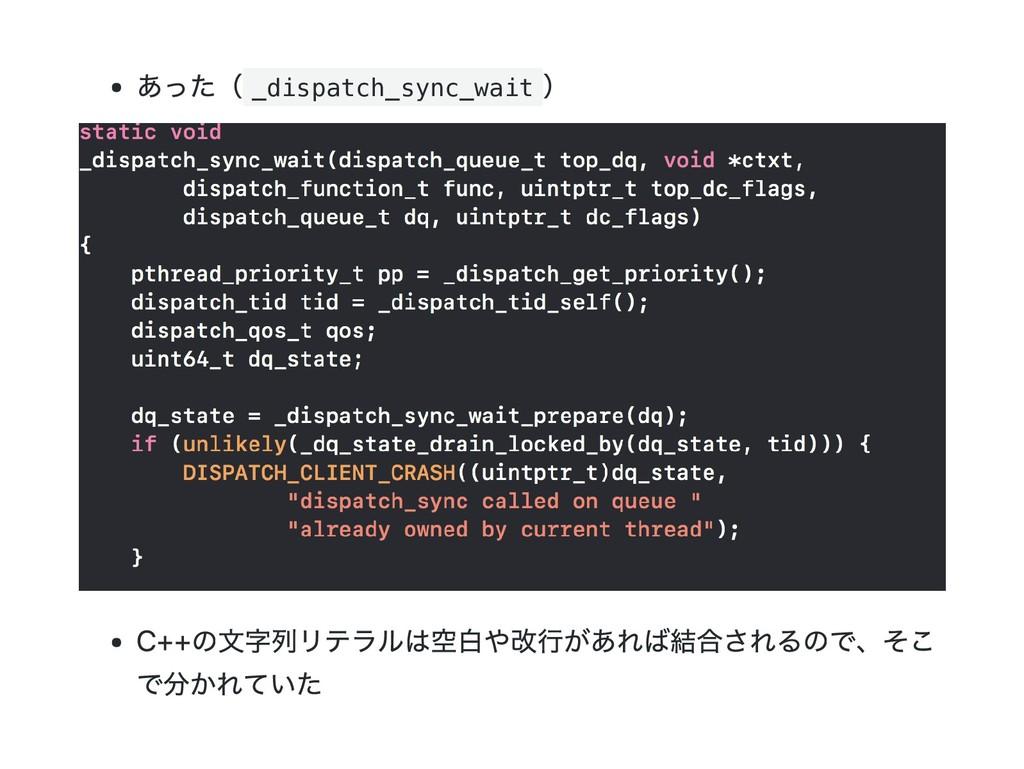 あった( _dispatch_sync_wait ) C++の文字列リテラルは空白や改行があれ...