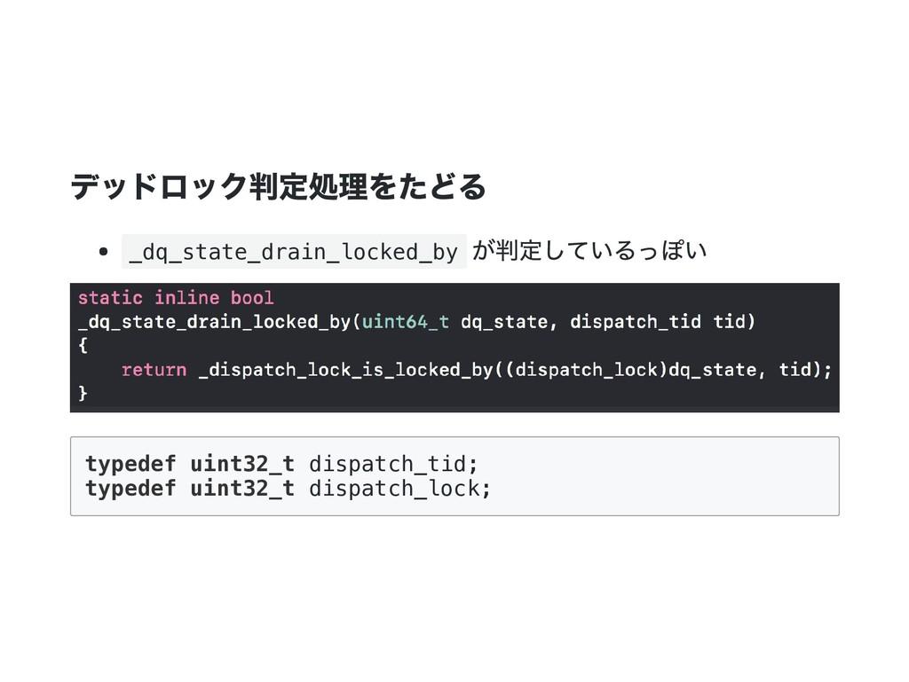 デッドロック判定処理をたどる _dq_state_drain_locked_by が判定してい...