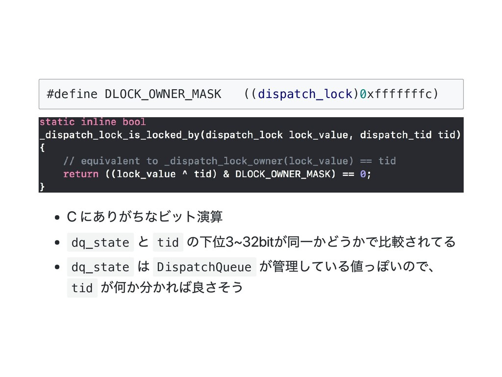 #define DLOCK_OWNER_MASK ((dispatch_lock)0xffff...