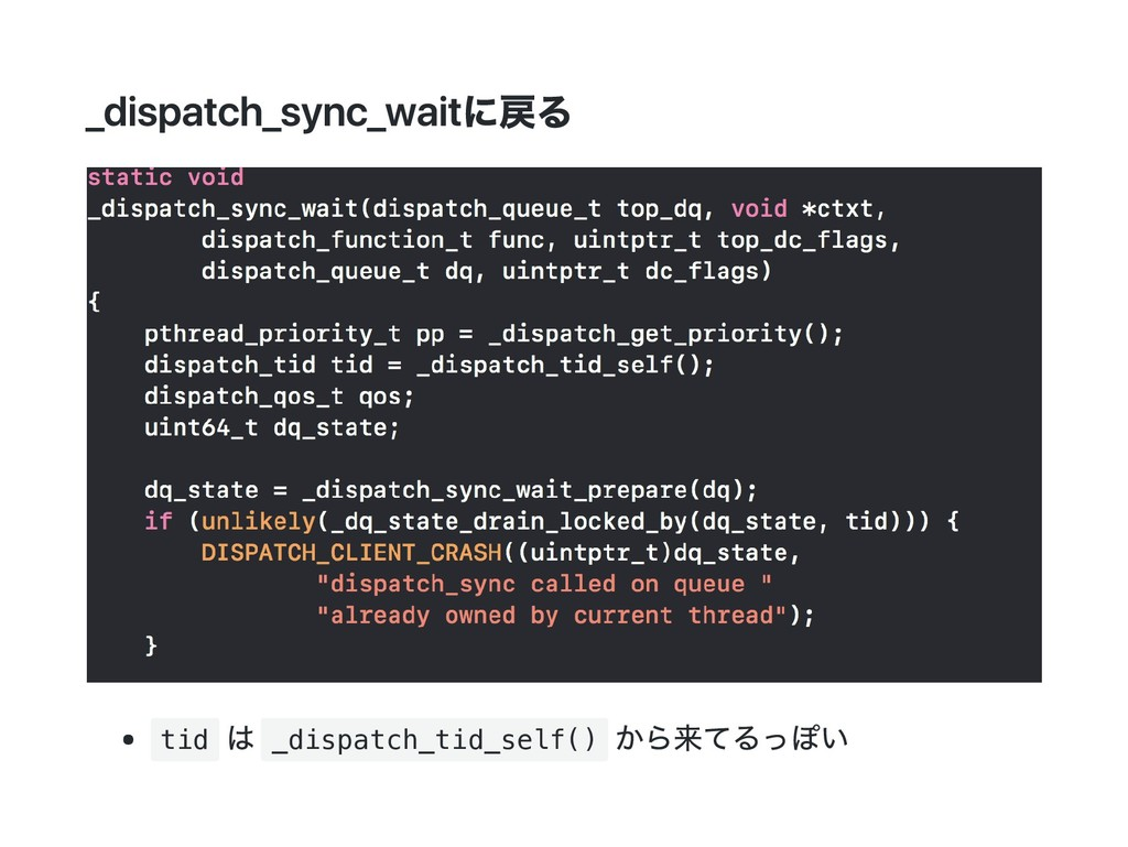 _dispatch_sync_waitに戻る tid は _dispatch_tid_self...