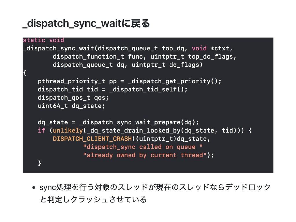 _dispatch_sync_waitに戻る sync処理を行う対象のスレッドが現在のスレッド...