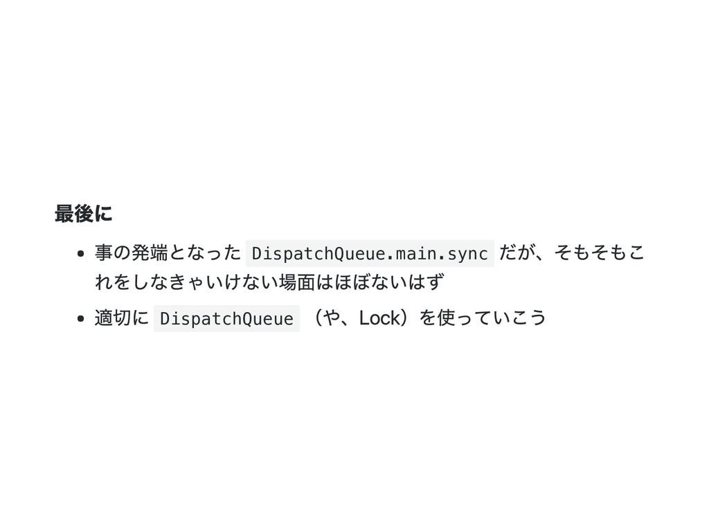 最後に 事の発端となった DispatchQueue.main.sync だが、そもそもこ れ...