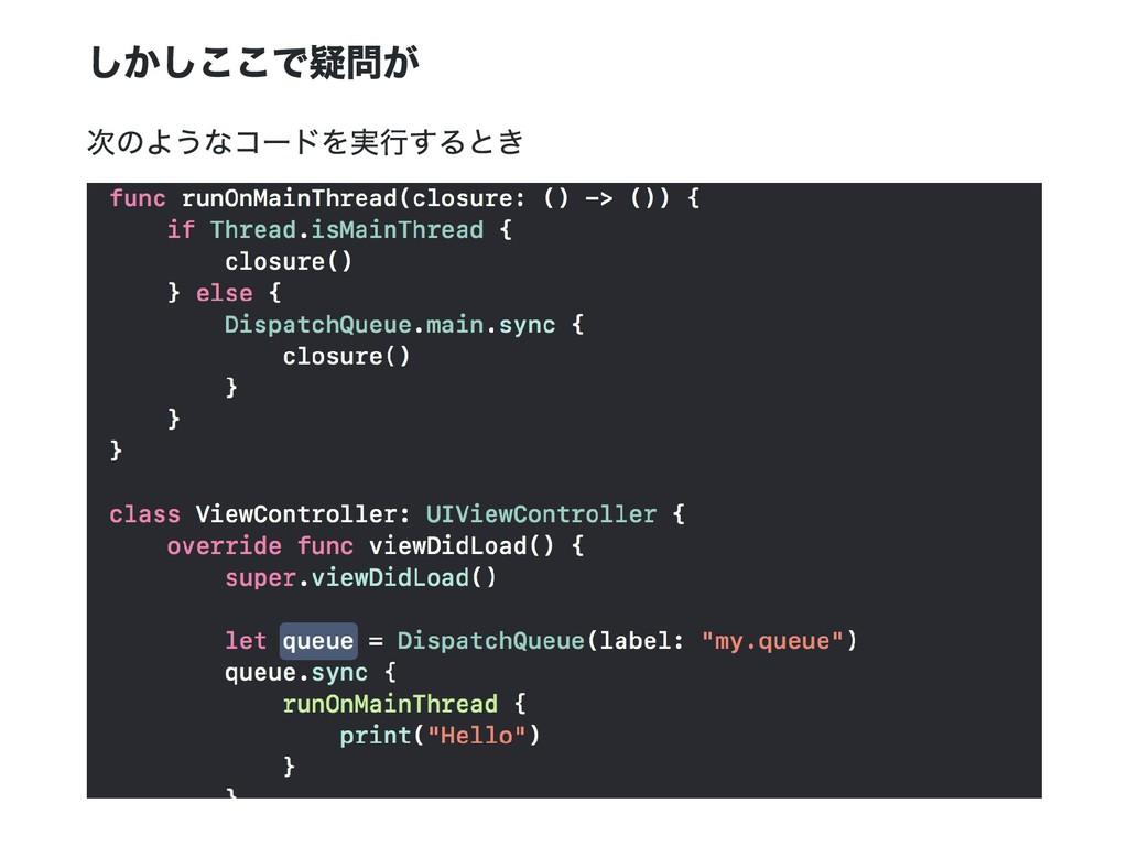 しかしここで疑問が 次のようなコードを実行するとき