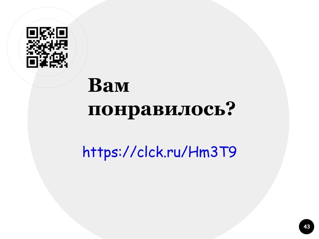 43 Вам понравилось? https://clck.ru/Hm3T9