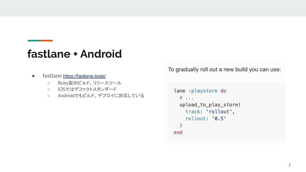 fastlane + Android ● fastlane https://fastlane....