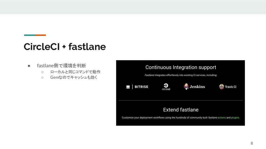 CircleCI + fastlane ● fastlane側で環境を判断 ○ ローカルと同じ...