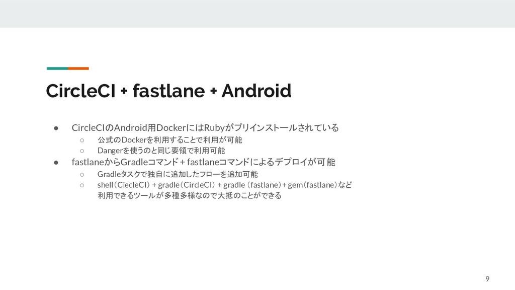 CircleCI + fastlane + Android ● CircleCIのAndroi...