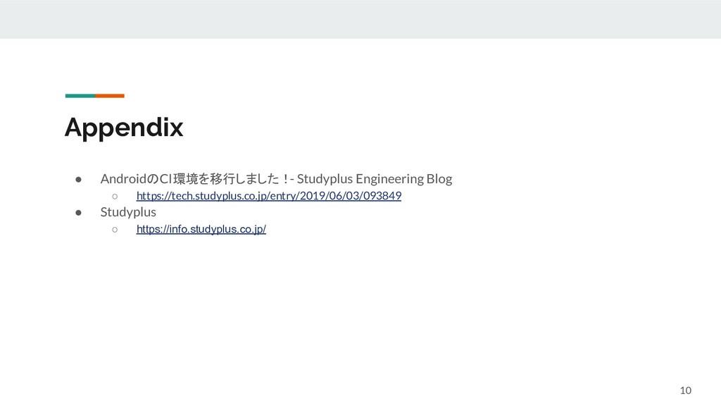 Appendix ● AndroidのCI環境を移行しました!- Studyplus Engi...