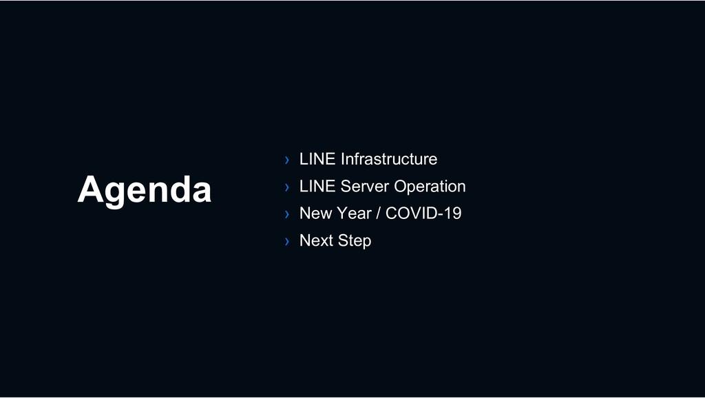 Agenda › LINE Infrastructure › LINE Server Oper...