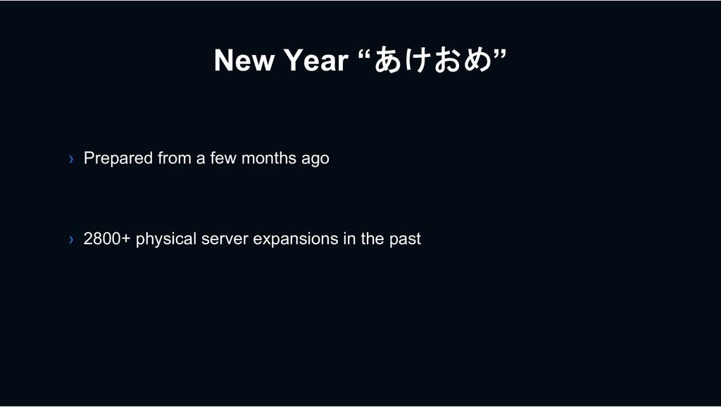 "New Year ""あけおめ"" › 2800+ physical server expansi..."