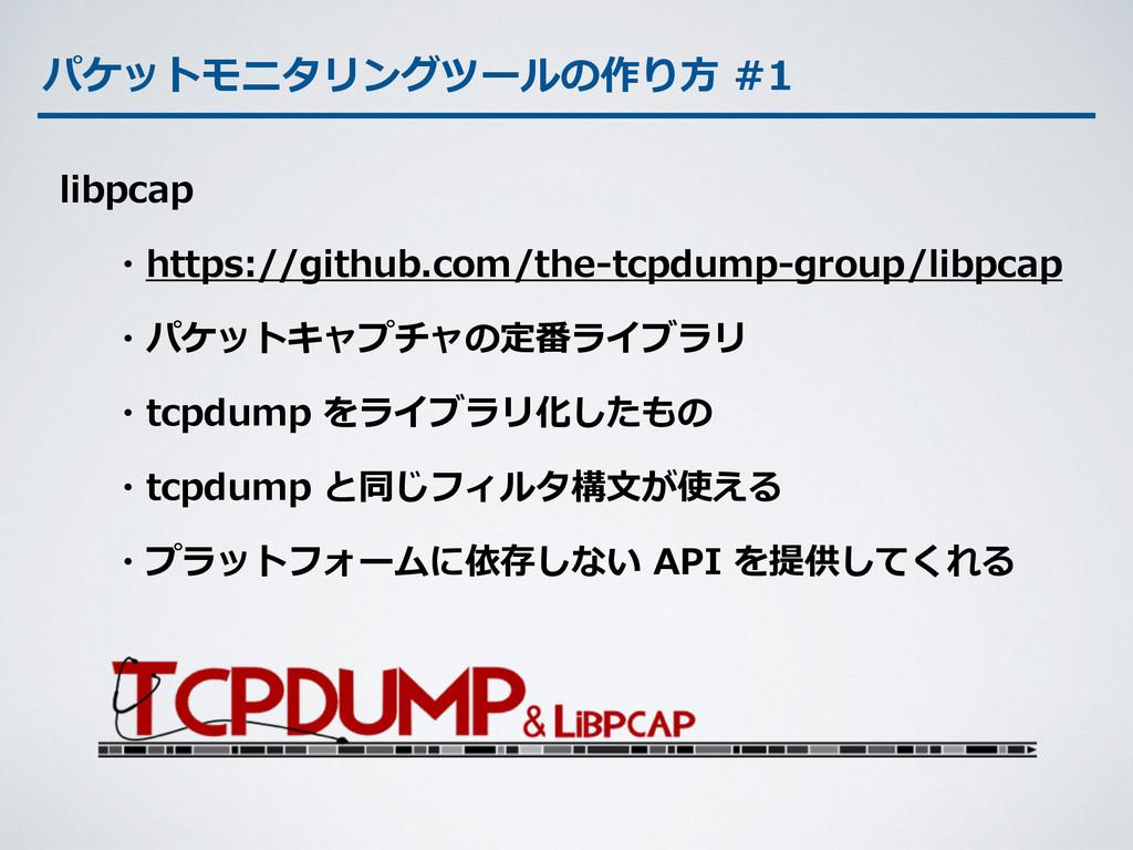 パケットモニタリングツールの作り⽅方 #1 libpcap    ・https://gi...