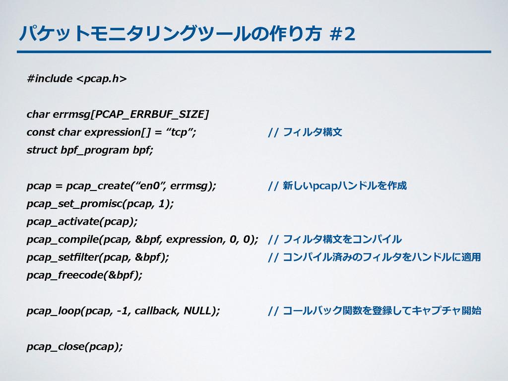 パケットモニタリングツールの作り⽅方 #2 #include <pcap.h>  ! c...
