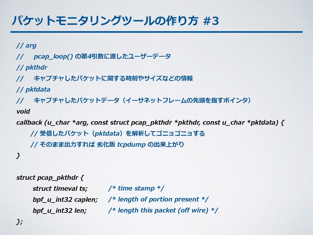 パケットモニタリングツールの作り⽅方 #3 // arg  //     pc...