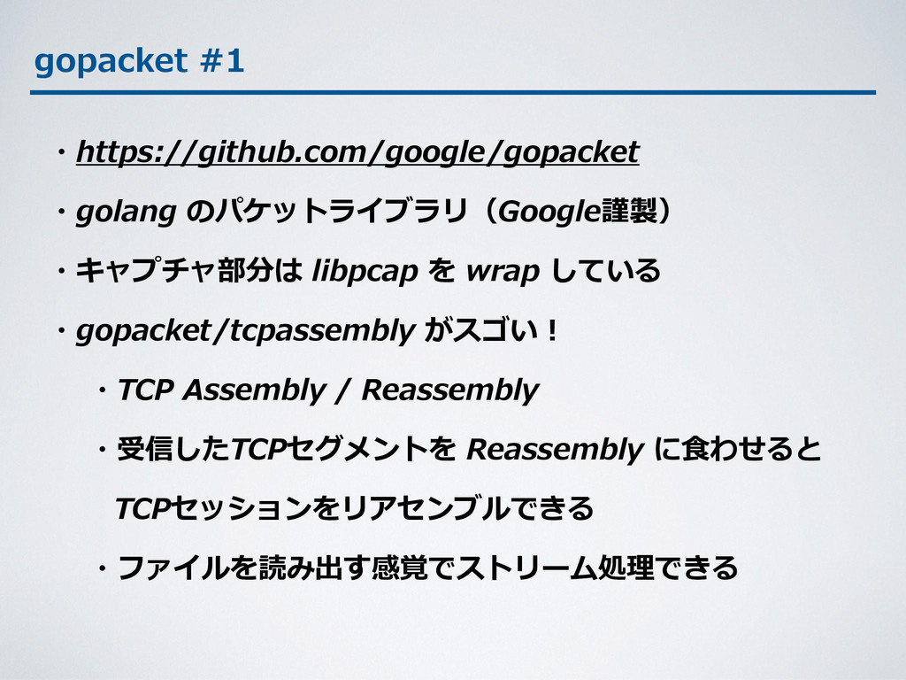 gopacket #1 ・https://github.com/google/gopacke...