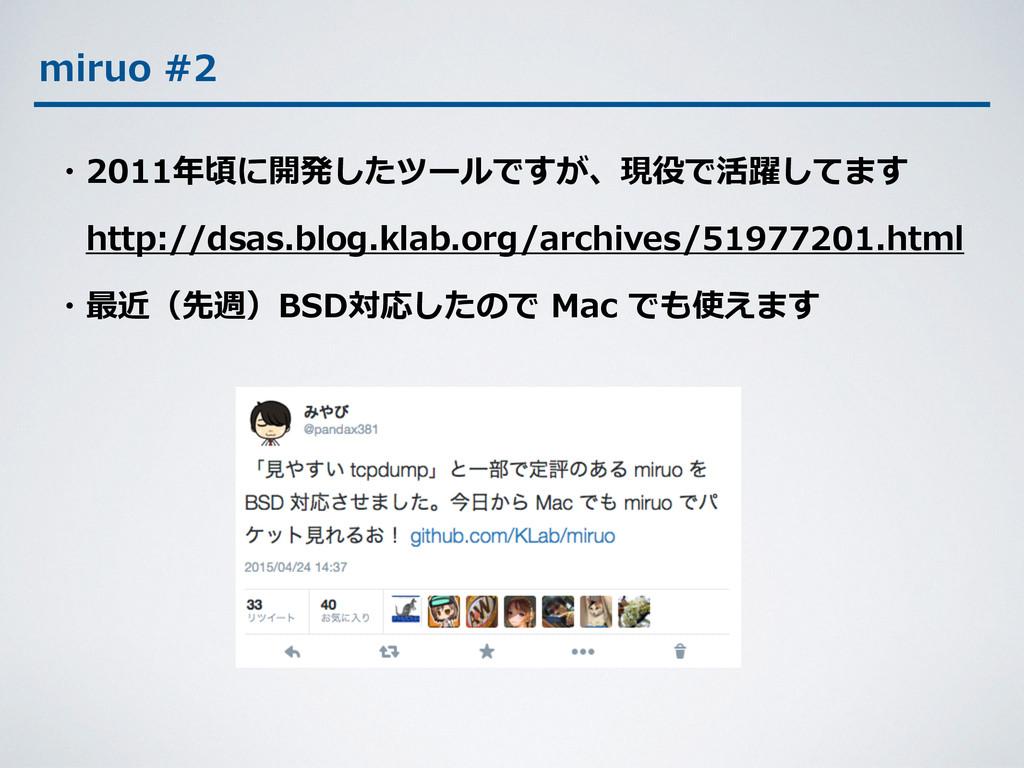 miruo #2 ・2011年年頃に開発したツールですが、現役で活躍してます   htt...